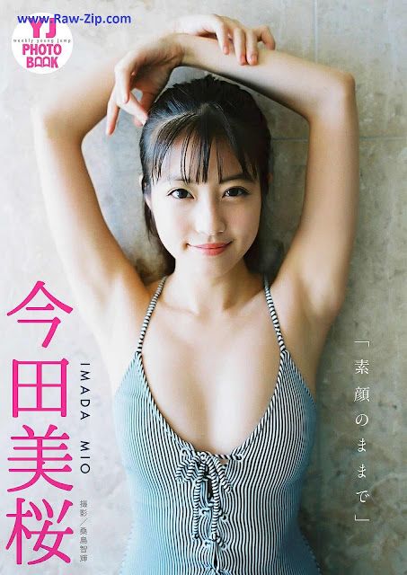 [Manga] Mio Imada Photobook Just the way you Are 素顔のままで