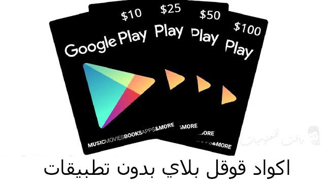 اكواد وبطاقات قوقل بلاي لشحن متجر Google Play مجانا بدون تطبيقات