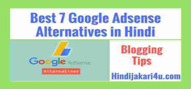 Best 7 Google Adsense Alternatives in Hindi