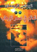 كتاب العالم فى عصر الإرهاب .. توماس فريدمان