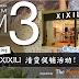著名内衣内裤品牌XIXILI推出清货促销活动!最低只需要RM3~