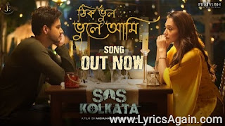 Thik Bhul Bhule Aami Song Lyrics (ঠিক-ভুল ভুলে আমি) - SOS Kolkata ,Yash & Mimi