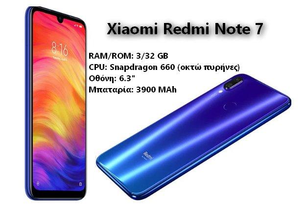 "Xiaomi Redmi Note 7 - Έχουμε ""τρελό"" κουπόνι και όποιος προλάβει!"