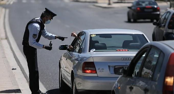 Μετακίνηση εκτός νομού: Υπάρχουν αλλαγές αλλά η απαγόρευση παραμένει