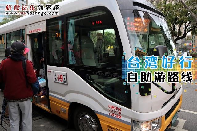 台湾好行畅游台湾,自助旅行超简单!
