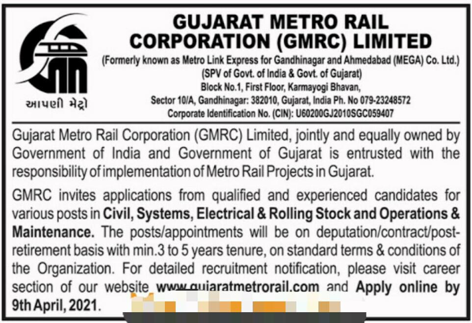Gujarat Metro Rail corporation Recruitment 2021: