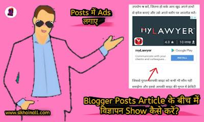 ब्लॉग/वेबसाइट पोस्ट के बीच में ऑटो विज्ञापन कैसे दिखाए, Blog/website post ke beech Me Auto Ads kaise Dekhaye, Blog पोस्ट के बीच में Ad Unit विज्ञापन Kaise दिखाएं, Blog Post ke Beech Me Ad Unit Ads Kaise Dekhaye