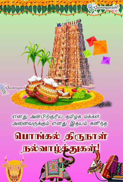 Happy_Pongal_wishes_images_in_Tamil