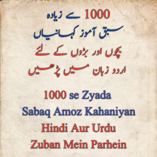 sabaq-amoz-kahaniyan-in-urdu