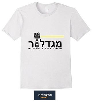 חולצה רשמית של האתר מגדלור מאמזון