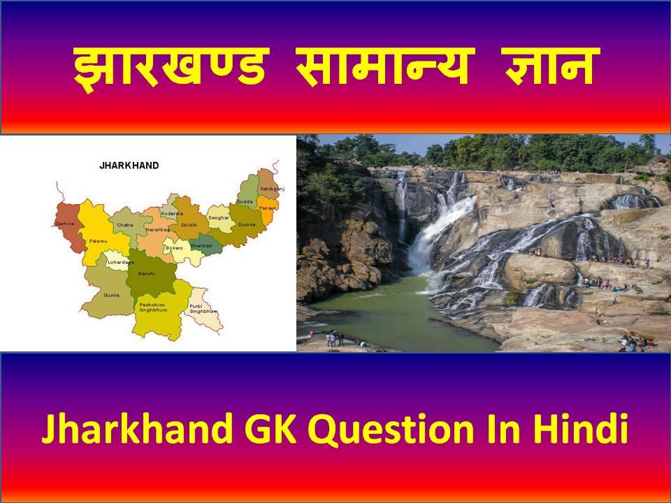 झारखण्ड सामान्य ज्ञान | Jharkhand GK | Jharkhand GK Question In Hindi -