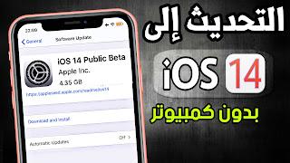 طريقة تحديث الايفون  لـ iOS 14 beta بدون كمبيوتر - تحديث الايباد لـ iPadOS 14