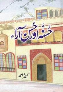 Husna Aur Husan Ara by Umera Ahmad Pdf