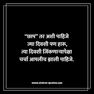 Bhaigiri Status in Marathi | Bhaigiri Attitude Status Marathi