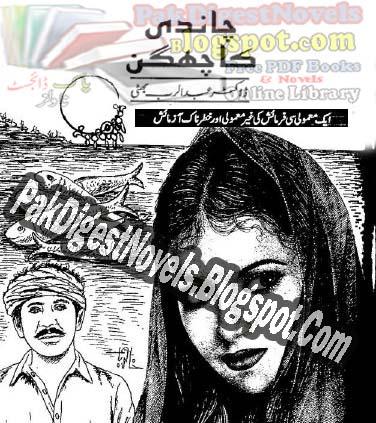 Chaandi Ka Chaagan By Dr. Abdul Rub Bhatti Pdf Free Download