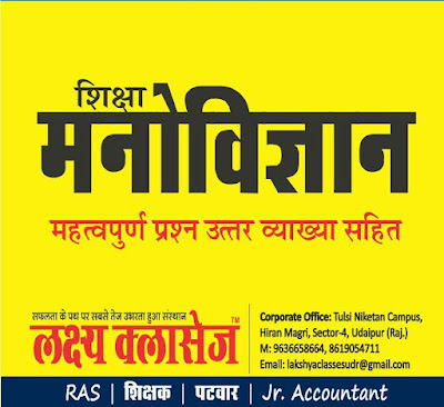 Education Psychology : for all Competitive Hindi PDF