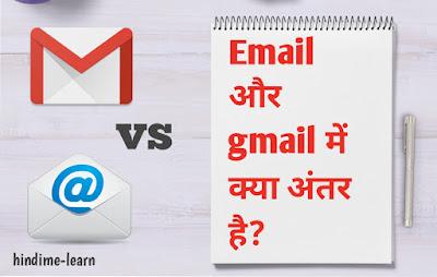 gmail और email में क्या अंतर है