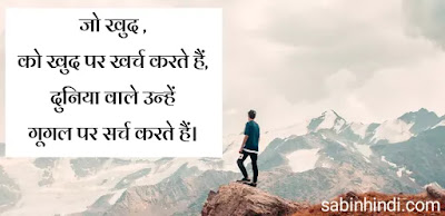 Self respect Quotes in Hindi for boy