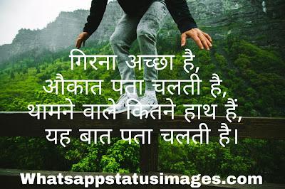 Hindi Motivational Status 2020