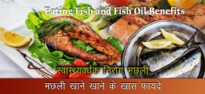 मछली खाने के अचूक फायदे Eating Fish Benefits in Hindi