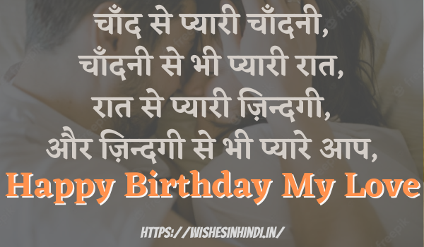 Happy Birthday Wishes In Hindi For Husband