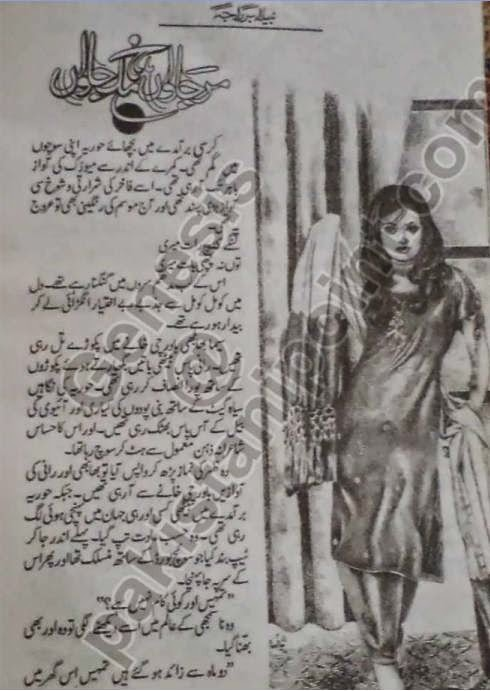 Mar jawan muk jawan novel by Nabeela Abar Raja pdf.