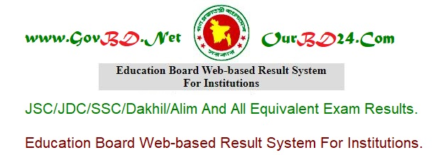 mail.educationboard.gov.bd – mail education board gov bd