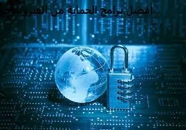 أفضل برامج حماية من الفيروسات2020