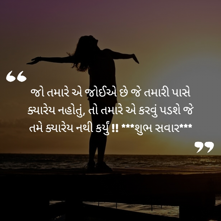 gujarati good morning sms