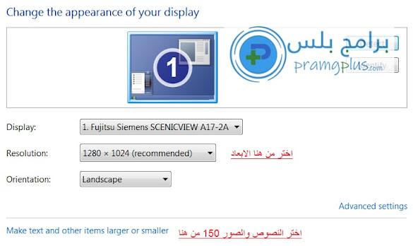 تحديد أبعاد الشاشة