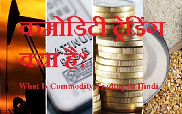 What Is Commodity Trading In Hindi