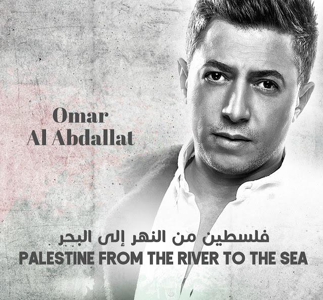 بعد تدعيمه لأراضيها العربية في ألبومه الجديد..إسرائيل تمنع عُمر عبداللات من دخول فلسطين