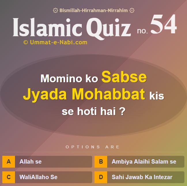 Islamic Quiz 54 : Momino ko Sabse Jyada Mohabbat kis se hoti hai?