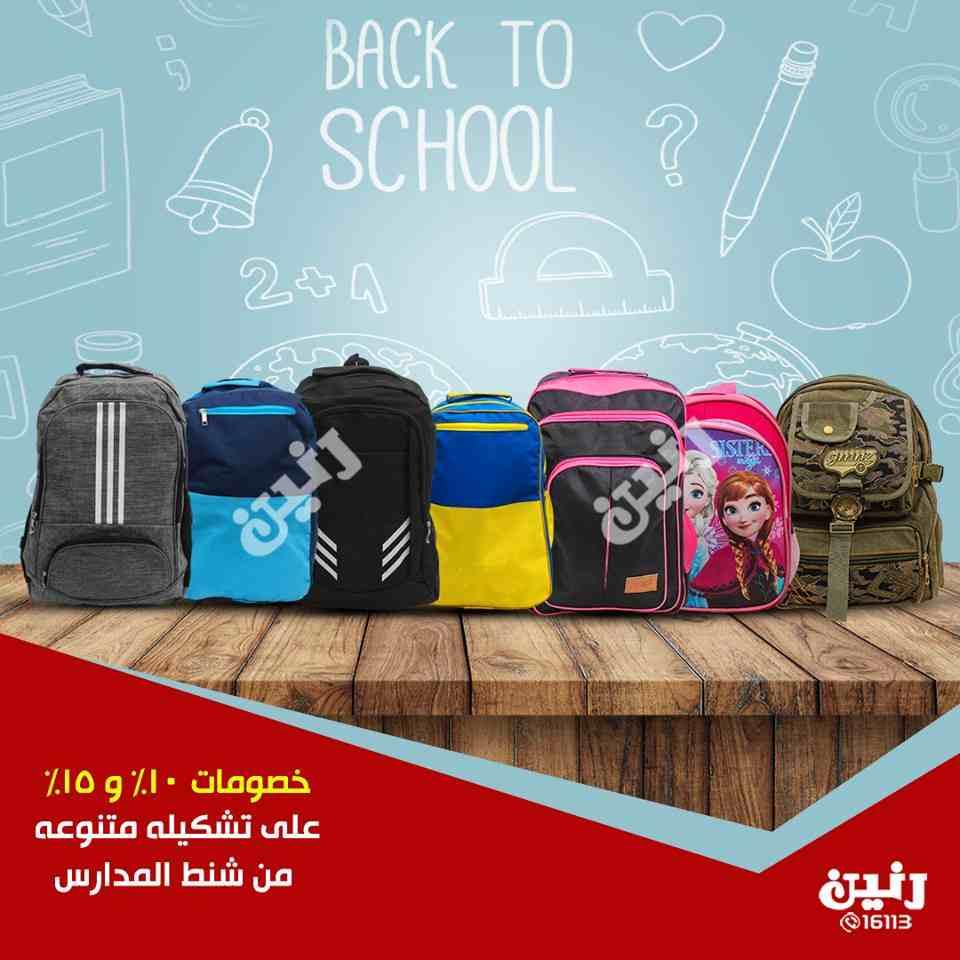 عروض رنين الاثنين و الثلاثاء 24 و 25 سبتمبر 2018 مستلزمات المدرسة