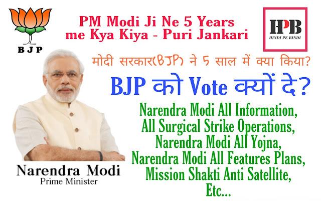मोदी सरकार ने 5 साल में क्या किया?PM Modi Ne 5 Years me Kya Kiya - Puri Jankari