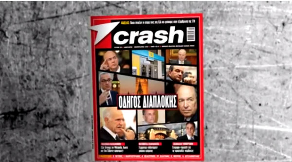 CRASH του Γιώργου Τράγκα: Κυκλοφορεί με συγκλονιστική ύλη.