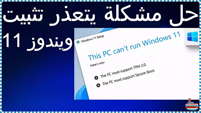حل مشكلة this pc can't run windows 11