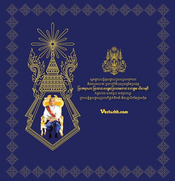 Cambodia King Birthday Poster 8 free vector
