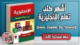 كتاب الإنجليزية في الحياة اليومية تحميل وقراءة مباشرة