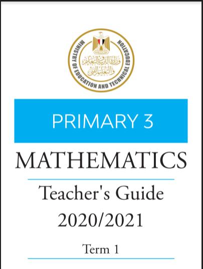 تحميل كتاب دليل المعلم فى الماث maths للصف الثالث الابتدائى ترم اول 2021 pdf