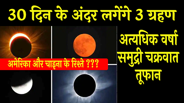 Eclipse June 2020  solar eclipse 21 june 2020 surya grahan ka prabhav