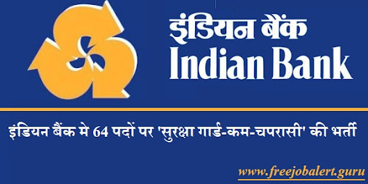 Indian Bank Recruitment 2017 | 64 Posts | Security Guard cum Peon Jobs