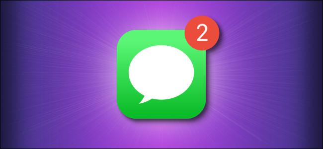 رمز رسائل Apple مع الإخطارات
