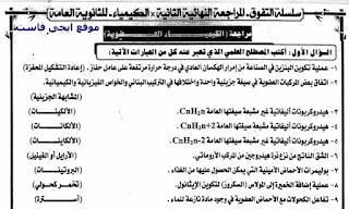افضل مراجعة نهائية ومراجعة ليلة الامتحان فى الكيمياء الصف الثالث الثانوى للاستاذ محمد عيد
