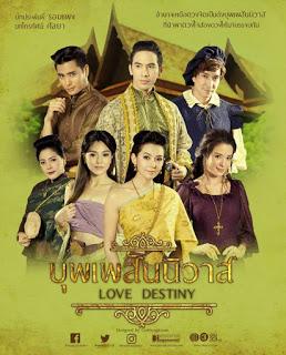 บุพเพสันนิวาส (ช่อง3-LINE TV) ตอนที่ 14 วันที่ 05 เมษายน 2561