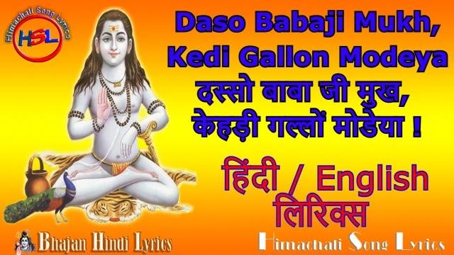 Dasso Baba Ji Mukh Kehdi Gallon Modeya Lyrics - Karnail Rana Bhajan