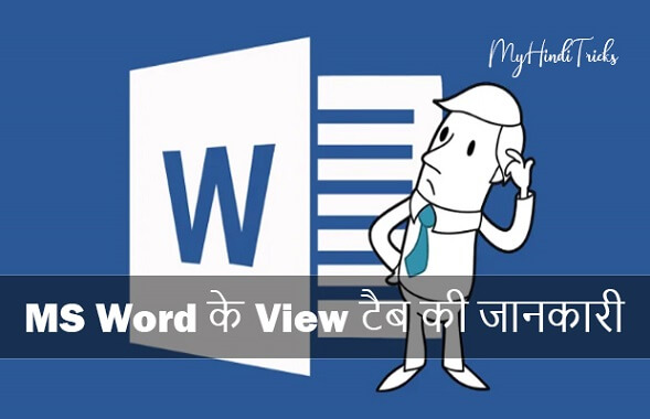 MS Word के View टैब की जानकारी