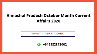 Himachal Pradesh October Month Current Affairs 2020