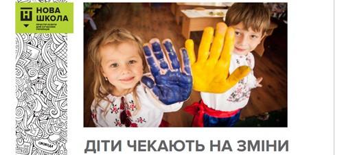 Картинки по запросу Нова украинська школа гыфка