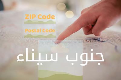 الرقم البريدى Postal code او ال ZIP Code لجميع مناطق محافظة جنوب سيناء